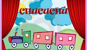 CHUCUCHAS